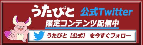 Utabito_twitter_banner_ver2