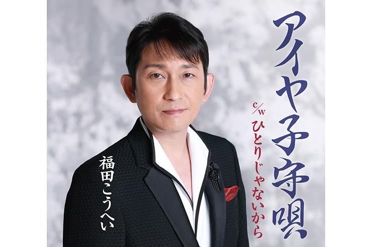 新譜!にっぽんのうた~ノーカット編~福田こうへい「アイヤ子守唄」